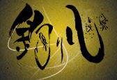和歌山市加太・海南の釣り船 初心者に優しい釣船『釣り心』(釣心)